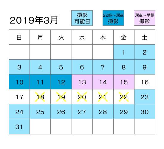 星空フォト石垣島カレンダー-2019年3月